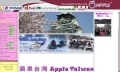 Apple Vacations & Conventions