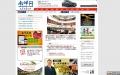 Nanyang Siang Pau - Chinese Daily