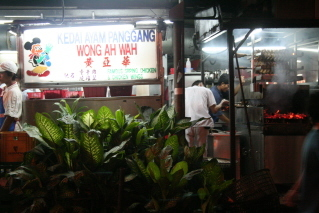 Wong Ah Wah Chicken Wings